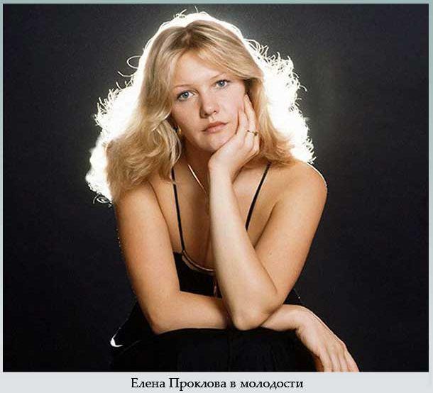 Елена Проклова в молодости