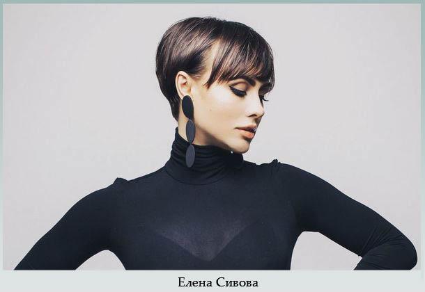 Елена Сивова