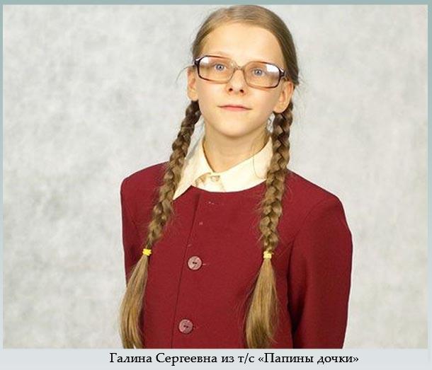 Галина Сергеевна из сериала