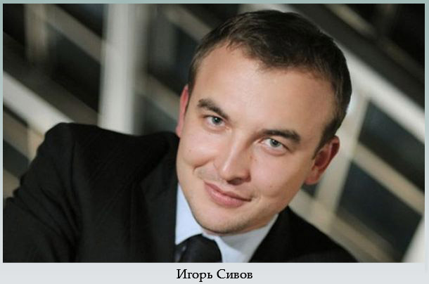 Игорь Сивов