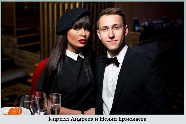 Кирилл Андреев и Нелли