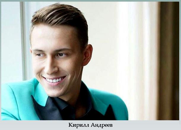 Кирилл Андреев