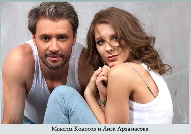 Максим Колосов и Лиза Арзамасова