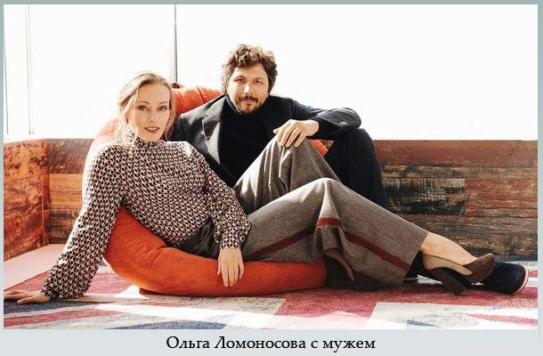 Ольга Ломоносова с мужем