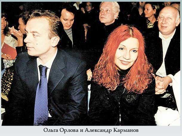 Ольга и Александр Карманов