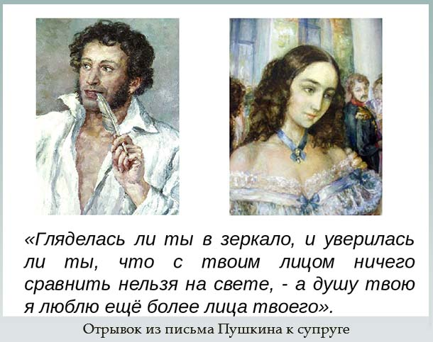 Отрывок из письма Пушкина к супруге