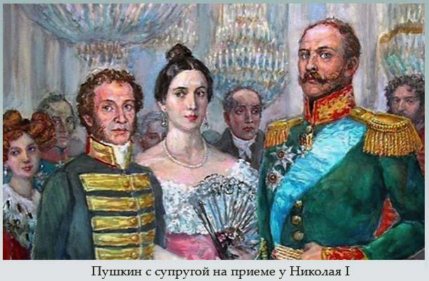 Пушкин с супругой на приеме у Николая I