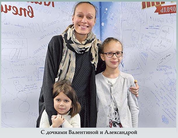 С дочками Валентиной и Александрой
