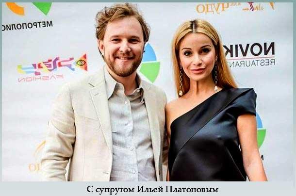 С супругом Ильей Платоновым