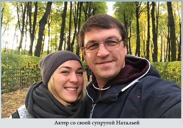 Актер со своей супругой Натальей