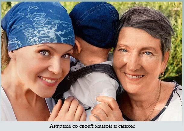 Актриса со своей мамой и сыном