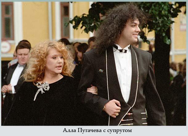 Алла Пугачева с супругом