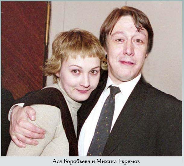 Ася Воробьева и Ефремов