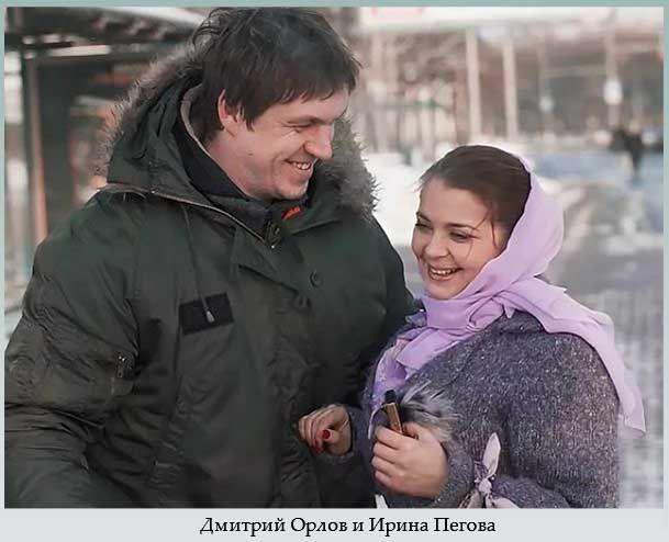 Орлов и Пегова