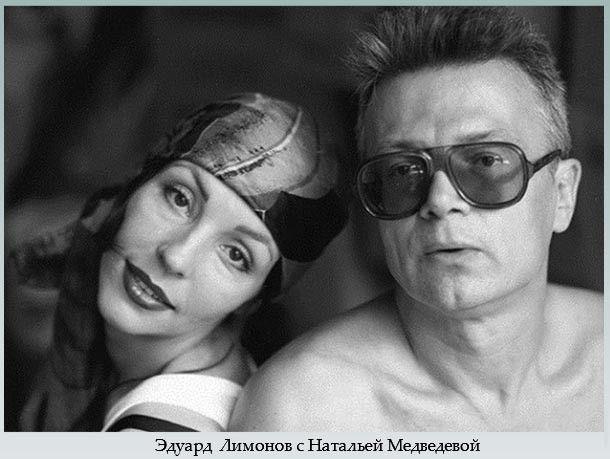Лимонов с Натальей Медведевой