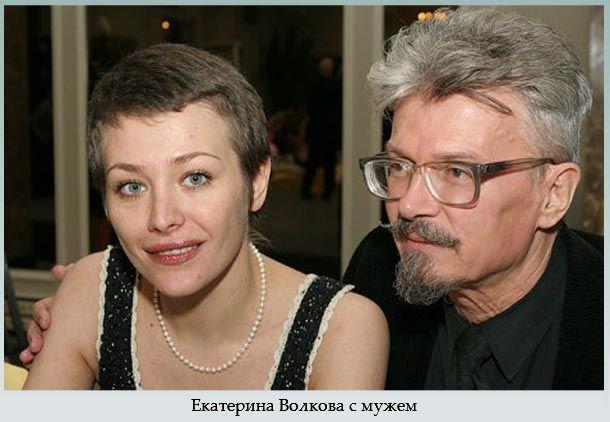 Екатерина Волкова с мужем