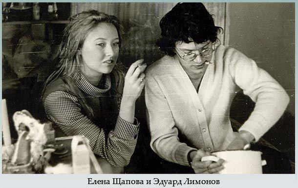 Елена Щапова и Лимонов