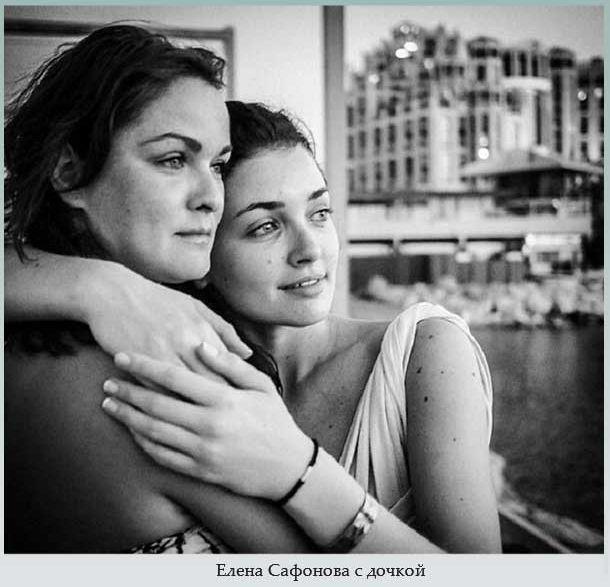 Елена Сафонова с дочкой