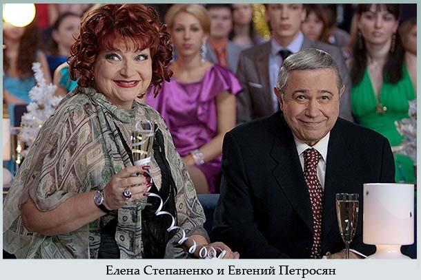 Степаненко и Петросян