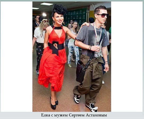 Елка с мужем Сергеем Астаховым