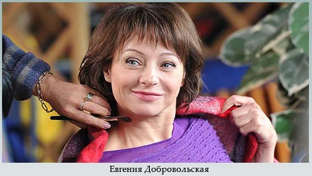 Евгения Добровольская