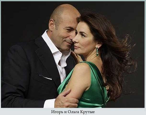 Игорь и Ольга Крутые