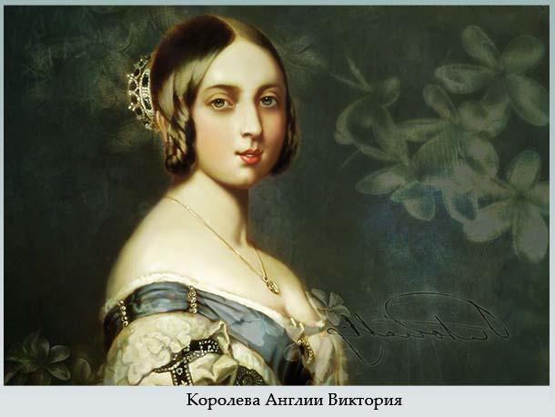Королева Англии Виктория