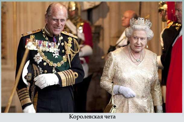 Королевская чета