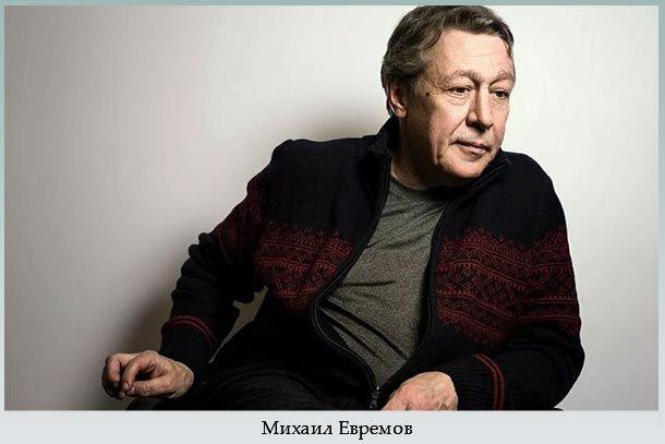 Михаил Евремов
