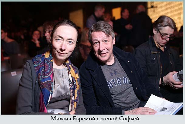 Евремов с женой Софьей