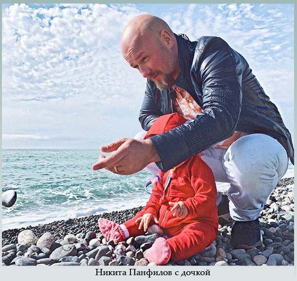 Никита Панфилов с дочкой
