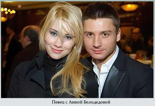 Певец с Анной Белодедовой