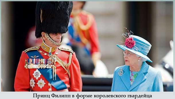 Принц Филипп в форме королевского гвардейца