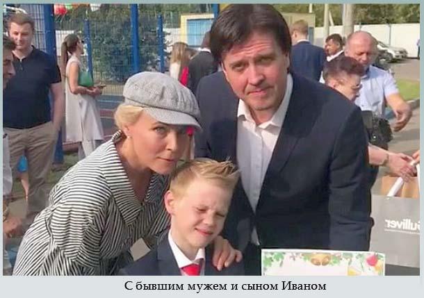 С бывшим мужем и сыном Иваном