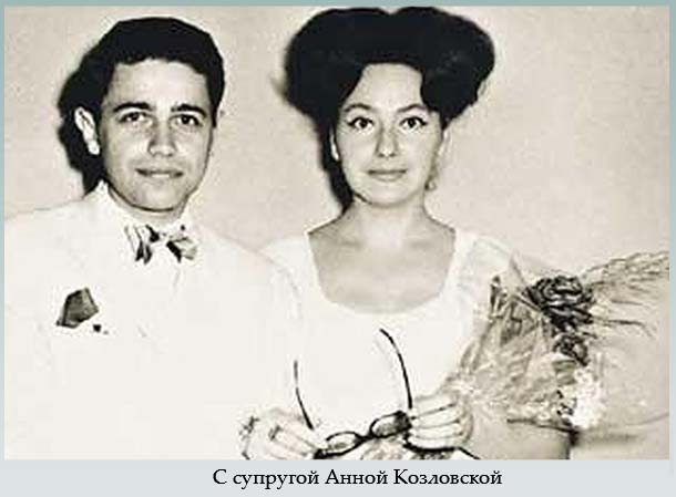 С супругой Анной Козловской