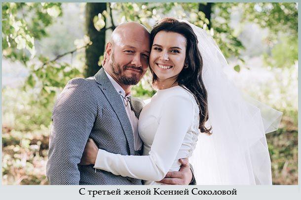 С третьей женой Ксенией Соколовой