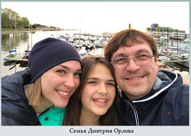 Семья Орлова
