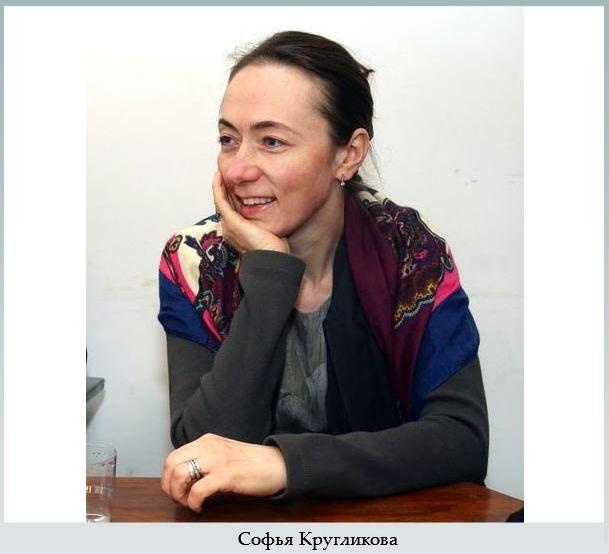 Софья Кругликова