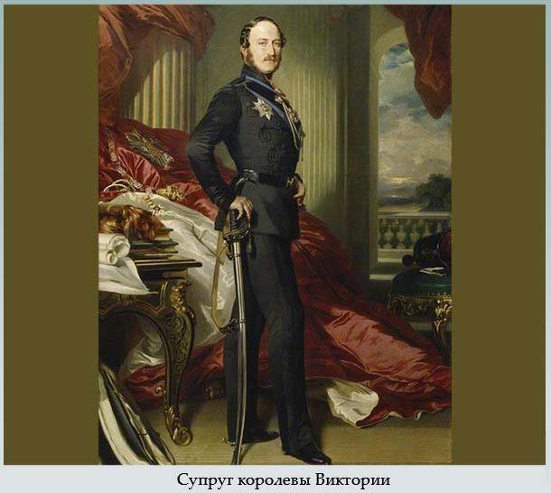 Супруг королевы Виктории