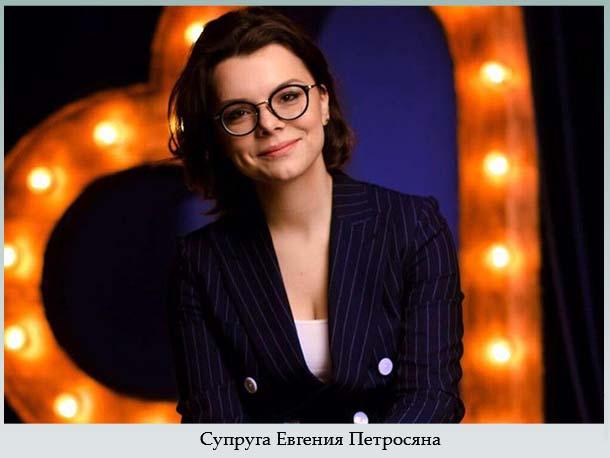 Супруга Евгения Петросяна