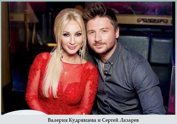 Валерия Кудрявцева и Сергей