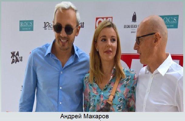 супруг - Андрей Макаров