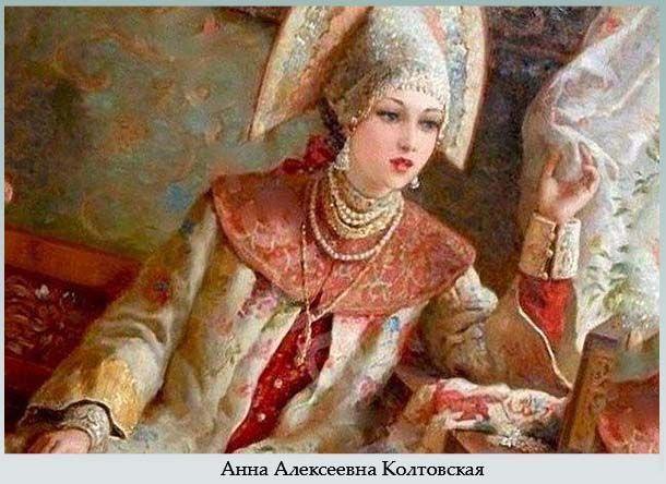 Анна Алексеевна Колтовская