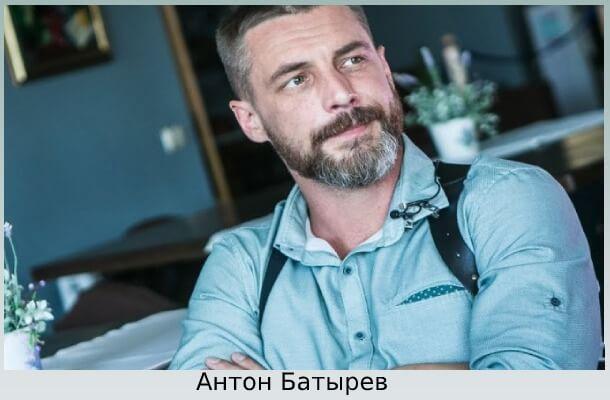 Актер Антон Батырев