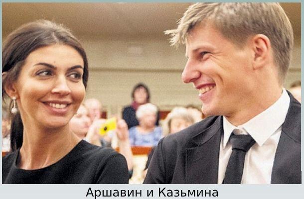 Аршавин и Казьмина