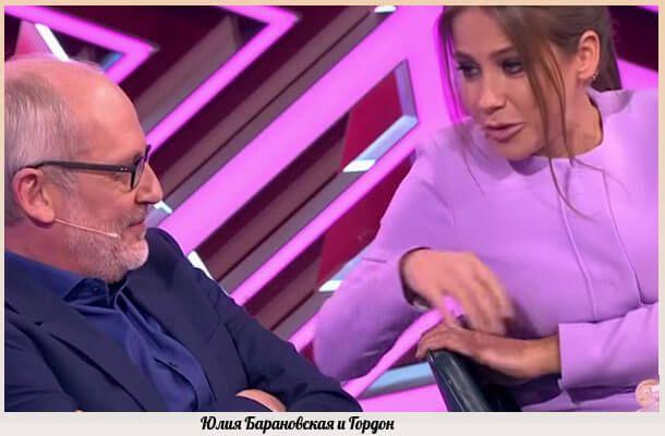 Юлия Барановская и Гордон