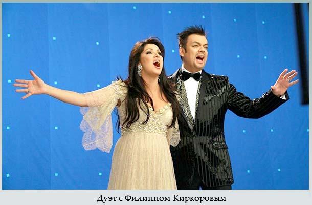 Дуэт с Киркоровым