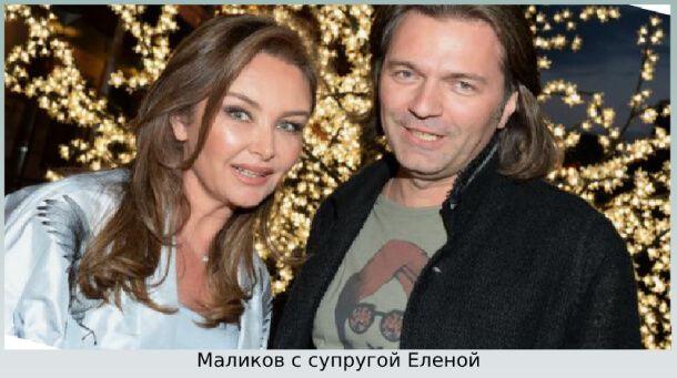 Дмитрий и Елена Маликовы