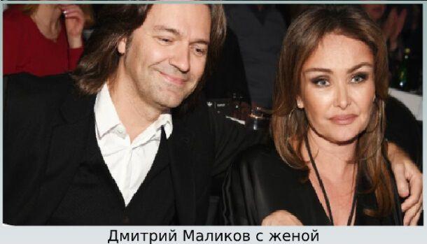 Маликов и жена
