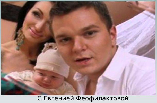 с сыном и Евгенией